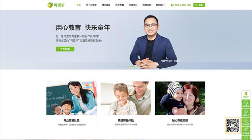 教育网站建设案例