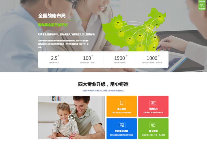 公司网站制作案例