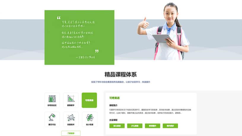 北京网站设计案例
