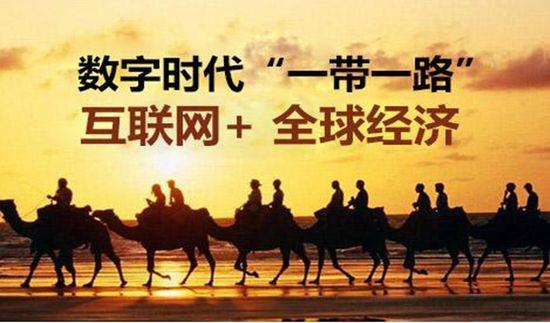 """中国互联网踏上""""一带一路"""""""